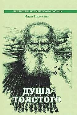 Душа Толстого