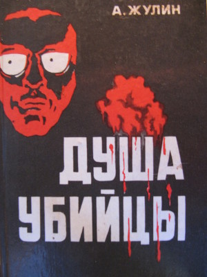 Душа убийцы (сборник)