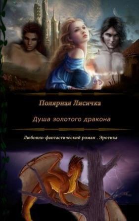 Книги жанра романтическая фантастика