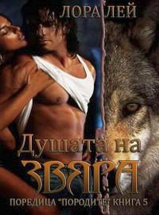 Душата на звяра