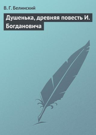 Душенька, древняя повесть И. Богдановича