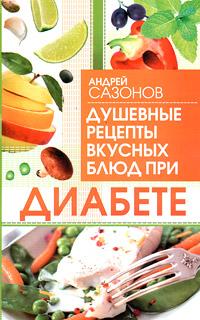 Душевные рецепты вкусных блюд при диабете