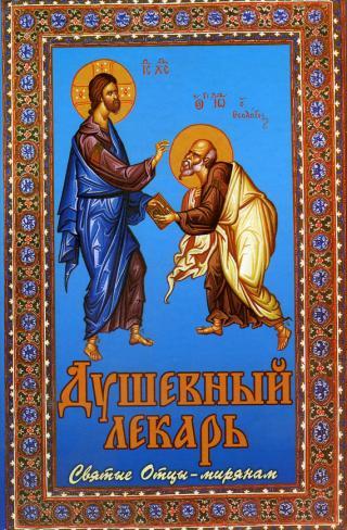 Душевный лекарь. Святые Отцы – мирянам