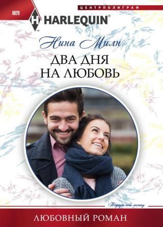 Два дня на любовь [Christmas Kisses with Her Boss]