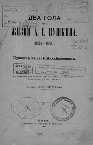 Два года из жизни А.С. Пушкина, 1824-1826: Пушкин в селе Михайловском