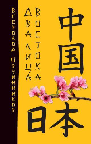Два лица Востока. Впечатления и размышления от одиннадцати лет работы в Китае и семи лет в Японии