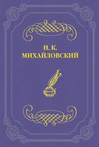 Два письма Н. К. Михайловского А. П. Чехову