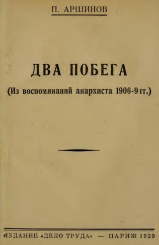 Два побега [Из воспоминаний анархиста 1906-9 гг.]