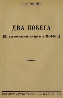 Два побега (Из воспоминаний анархиста 1906-9 гг.)