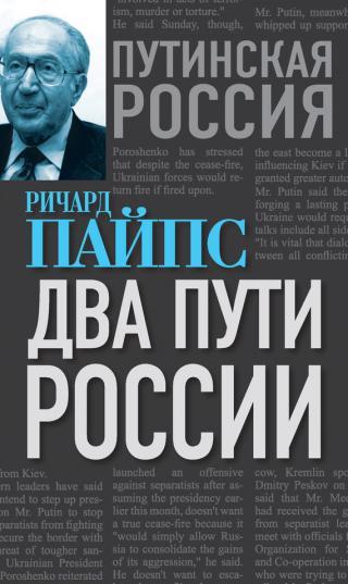 Два пути России