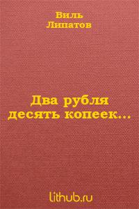 Два рубля десять копеек…