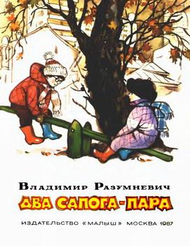 Два сапога — пара (сборник)
