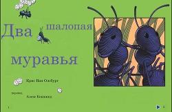 Два шалопая муравья (ЛП)