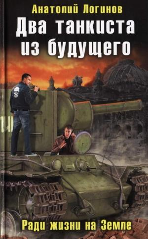 Два танкиста из будущего. Ради жизни на земле