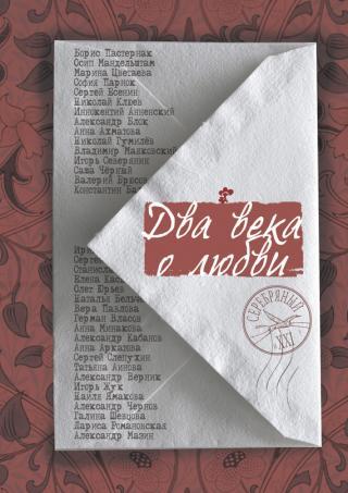 Два века о любви (сборник)