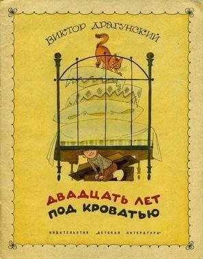 Двадцать лет под кроватью (иллюстрации В. Чижикова)