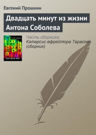 Двадцать минут из жизни Антона Соболева