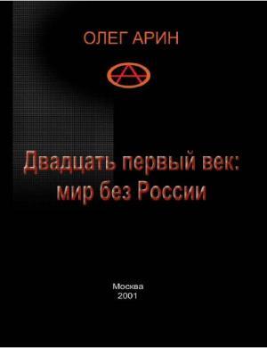 Двадцать первый век: мир без России
