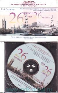 Двадцать шесть времен - за двадцать шесть минут. Практическое руководство по обучению переводу с английского языка на русский