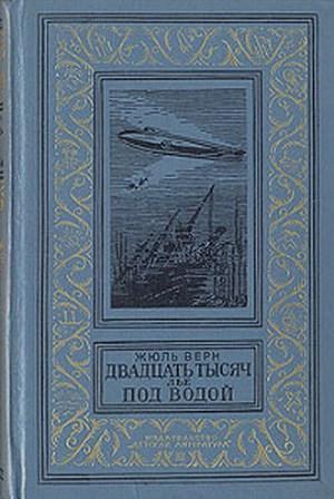 Двадцать тысяч лье под водой(изд.1975)