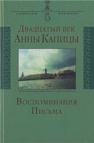 Двадцатый век Анны Капицы: воспоминания, письма