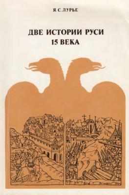 Две истории Руси XV века: ранние и поздние, независимые и официальные летописи об образовании Московского государства