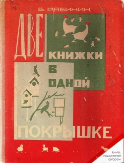 Две книжки в одной покрышке