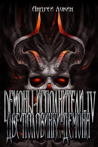 Две половинки демона (СИ)