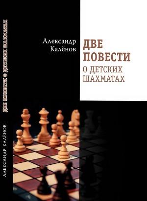 Две повести о детских шахматах