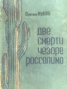 Две смерти Чезаре Россолимо (Фантастические повести)