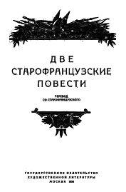 Две  старофранцузские  повести [Мул без узды + Окассен и Николет]
