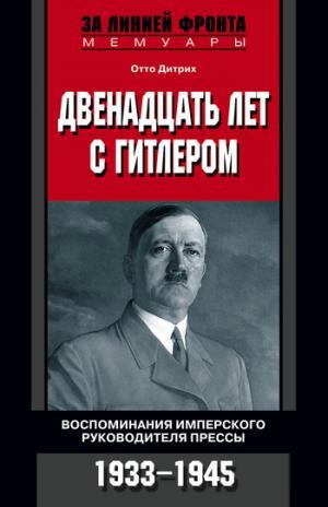 Двенадцать лет с Гитлером. Воспоминания имперского руководителя прессы. 1933-1945 [litres]