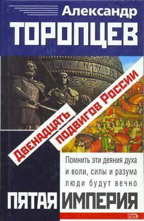 Двенадцать подвигов России