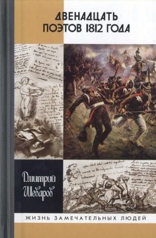 Двенадцать поэтов 1812 года