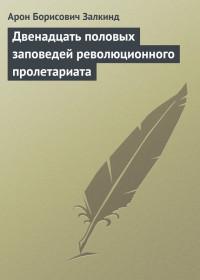 Двенадцать половых заповедей революционного пролетариата
