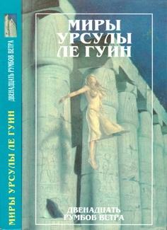 Двенадцать румбов ветра [сборник]