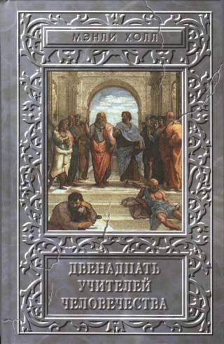 Двенадцать учителей человечества