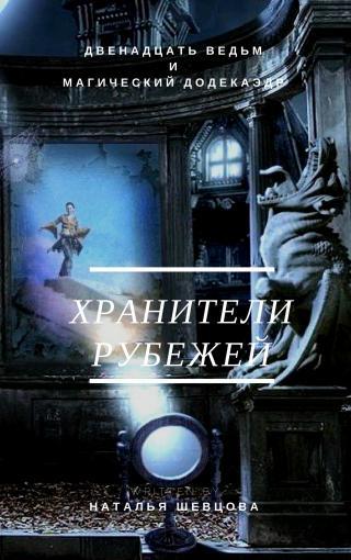 Двенадцать ведьм и Магический додекаэдр