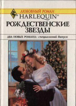 Двенадцатый день Рождества