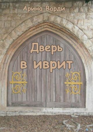 Дверь в иврит