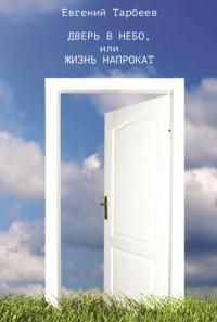 Дверь в небо, или Жизнь напрокат [Другая редакция]