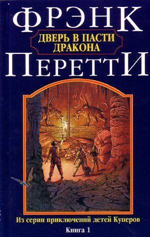 Дверь в Пасти Дракона