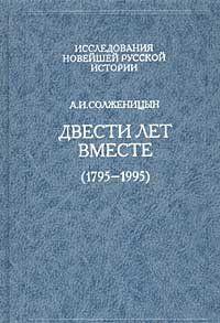 Двести лет вместе (1795 – 1995)