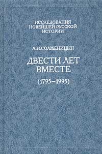 Двести лет вместе (1795 - 1995)