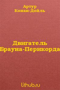 Двигатель Брауна-Перикорда