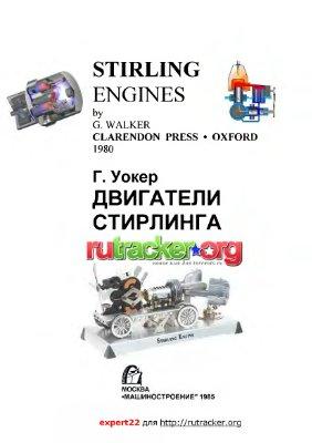 Двигатели Стирлинга