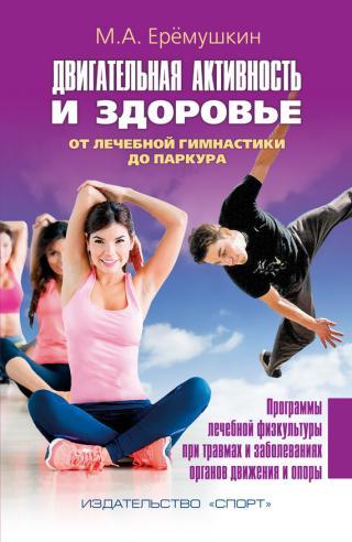 Двигательная активность и здоровье [От лечебной гимнастики до паркура]
