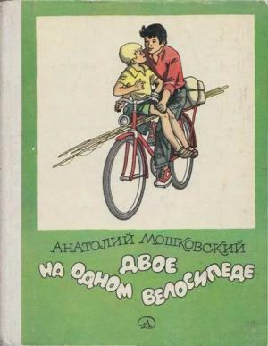 Двое на одном велосипеде