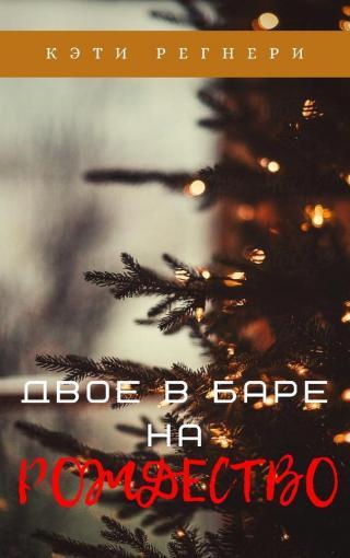 Двое в баре на Рождество (ЛП)