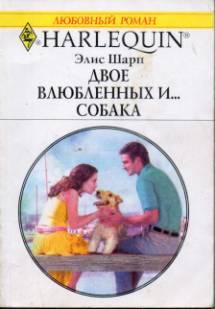 Двое влюбленных и… собака